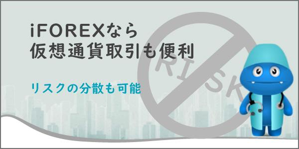 iFOREXで仮想通貨取引をするメリットとはのアイキャッチ画像