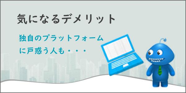 iFOREXで仮想通貨取引をする際の注意点のアイキャッチ画像