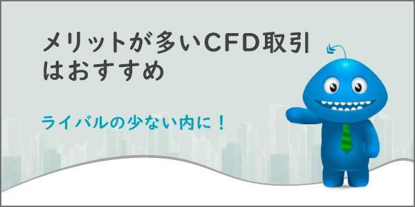 iFOREXでCFD取引をはじめようのアイキャッチ画像