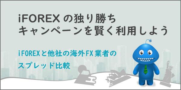 iFOREXと他海外FX業者のスプレッド比較のアイキャッチ画像