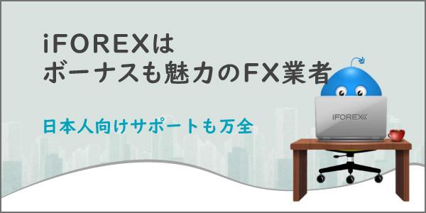 iFOREXのボーナスを利用して取引しよう!のアイキャッチ画像