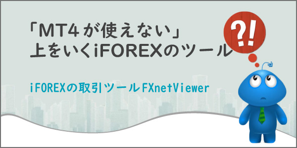 iFOREXの取引ツールはFXnetViewerのアイキャッチ画像