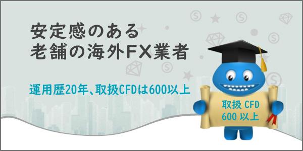 iFOREXの取扱CFDは600以上のアイキャッチ画像