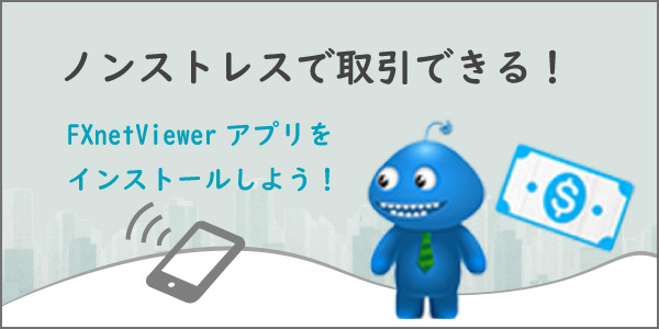 iFOREXのFXnetViewerで取引しようのアイキャッチ画像