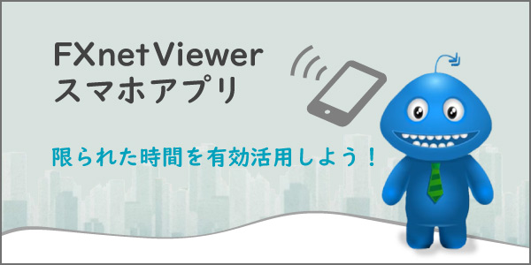 iFOREXのFXnetViewerスマホアプリのアイキャッチ画像