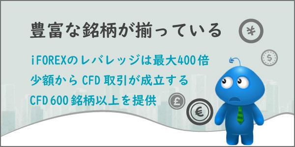 iFOREXはCFDの取扱銘柄も豊富のアイキャッチ画像