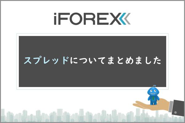 iForexのスプレッドについてまとめました。のアイキャッチ画像