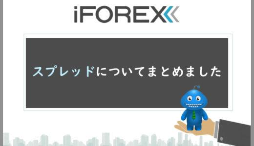 iFOREXのスプレッドについてまとめました