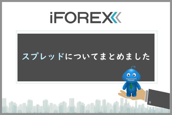 iForexのスワップポイントについて解説しますのアイキャッチ画像