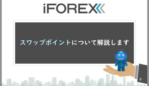 iFOREXのスワップポイントについて解説します