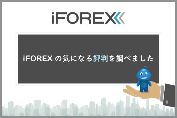 iForexの気になる評判を調べましたのアイキャッチ画像