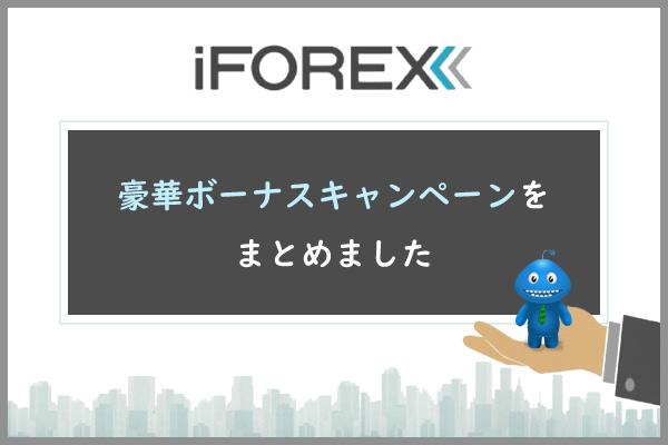 iForexの豪華ボーナスキャンペーンをまとめました