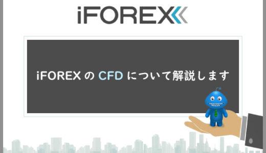 iFOREXのCFDについて解説します