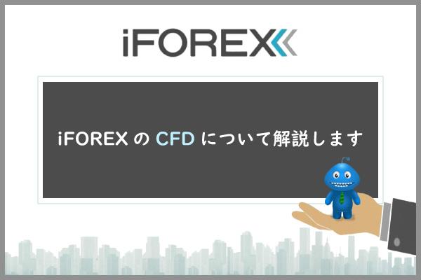 iForexのCFDについて解説しますのアイキャッチ画像