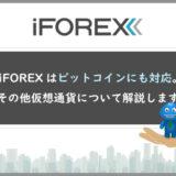 iForexはビットコインにも対応。その他仮想通貨について解説しますのアイキャッチ画像
