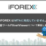 iForexはMT4に対応していません。独自ツールFXnetViewerについて解説しますのアイキャッチ画像