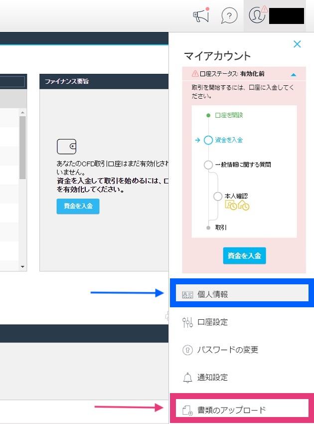 iFOREX書類アップロード方法