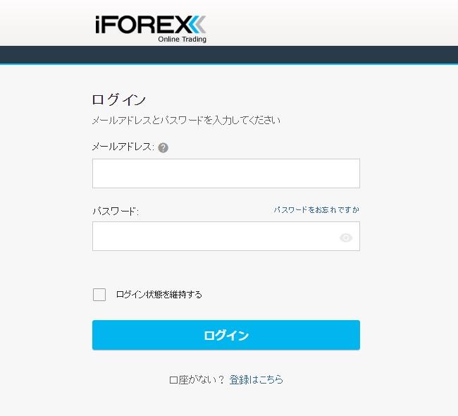 iFOREXマイページログイン画面