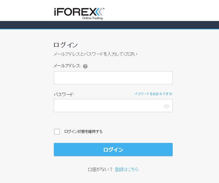 iForexログイン画面