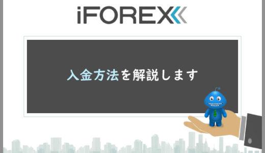 iForexの入金方法を解説します
