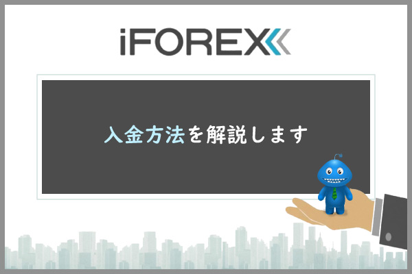 iForexの入金方法を解説しますアイキャッチ