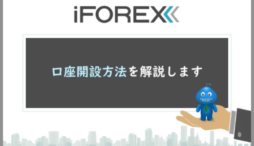 iForexの口座開設方法を解説します