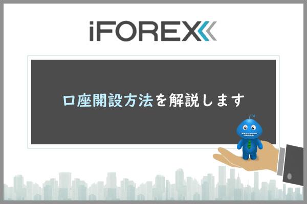 iForexの口座開設方法を解説しますのアイキャッチ